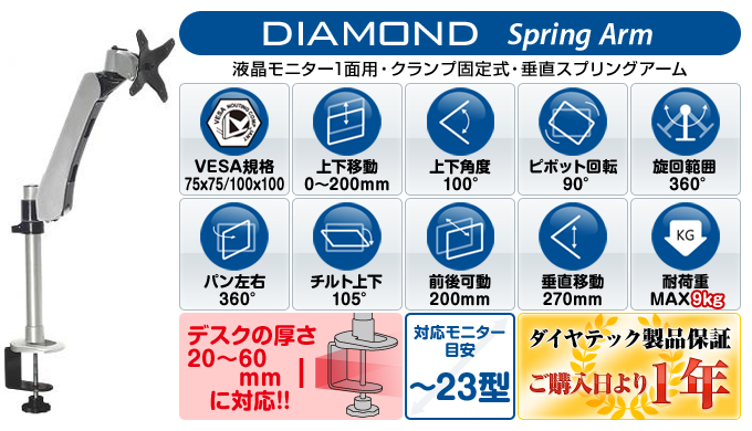 DIAMOND Spring Arm