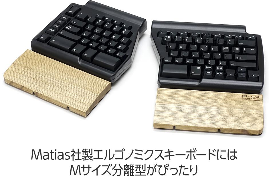 Matias社製エルゴノミクスキーボードにはMサイズ分離型がぴったり