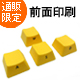 【直販限定】Majestouch用 ASDW YELLOW keycap set 【前面印刷タイプ】