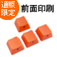 【直販限定】Majestouch用 ASDW ORANGE keycap set 【前面印刷タイプ】